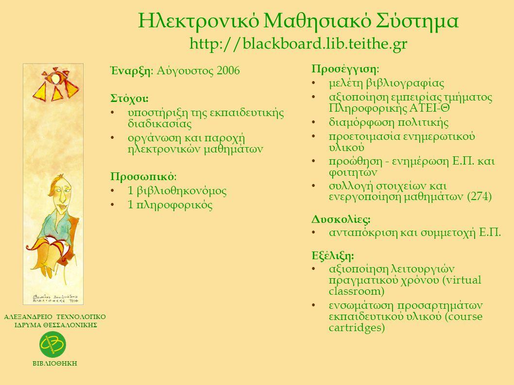 ΑΛΕΞΑΝΔΡΕΙΟ ΤΕΧΝΟΛΟΓΙΚΟ ΙΔΡΥΜΑ ΘΕΣΣΑΛΟΝΙΚΗΣ ΒΙΒΛΙΟΘΗΚΗ Ηλεκτρονικό Μαθησιακό Σύστημα http://blackboard.lib.teithe.gr Έναρξη : Αύγουστος 2006 Στόχοι: •