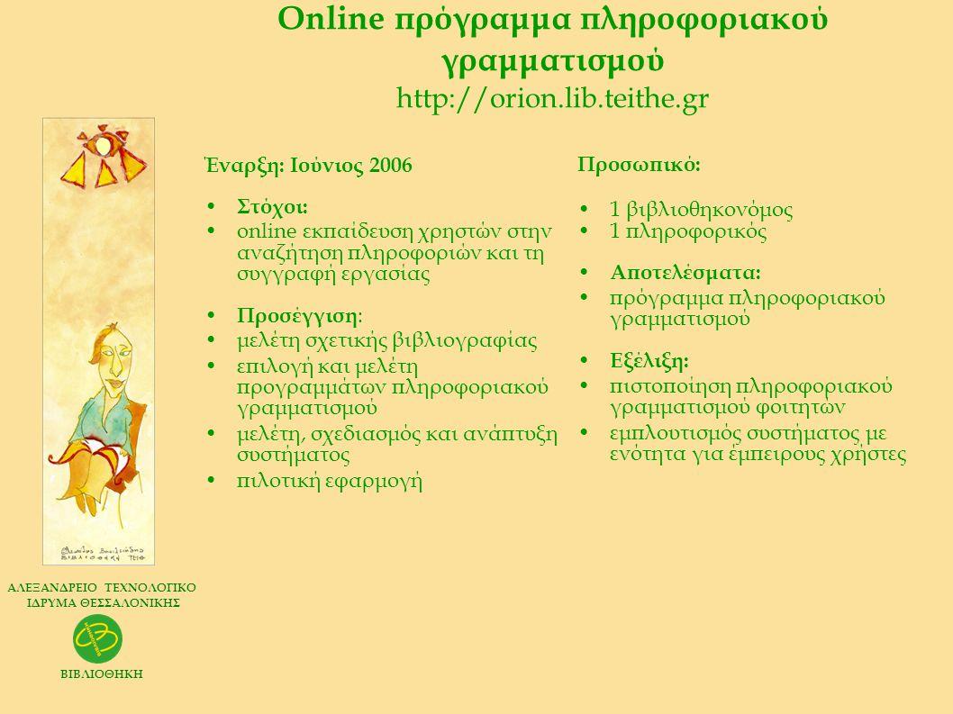 ΑΛΕΞΑΝΔΡΕΙΟ ΤΕΧΝΟΛΟΓΙΚΟ ΙΔΡΥΜΑ ΘΕΣΣΑΛΟΝΙΚΗΣ ΒΙΒΛΙΟΘΗΚΗ Online πρόγραμμα πληροφοριακού γραμματισμού http://orion.lib.teithe.gr Έναρξη: Ιούνιος 2006 • Σ