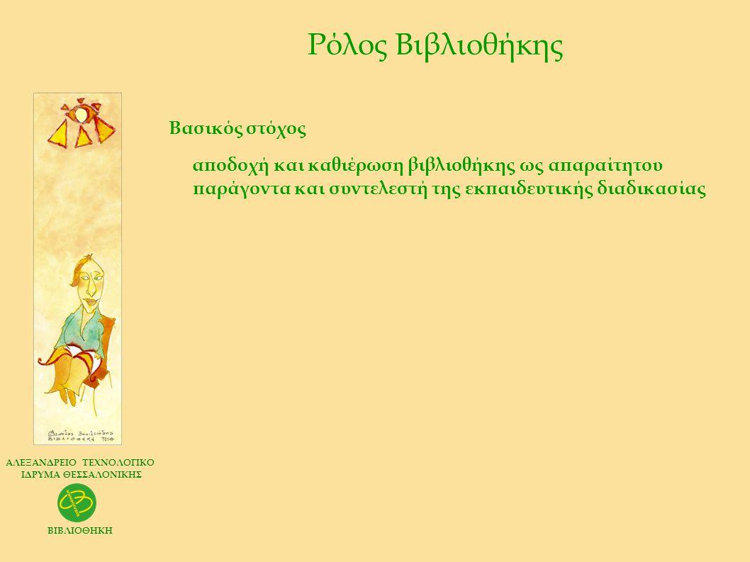 ΑΛΕΞΑΝΔΡΕΙΟ ΤΕΧΝΟΛΟΓΙΚΟ ΙΔΡΥΜΑ ΘΕΣΣΑΛΟΝΙΚΗΣ ΒΙΒΛΙΟΘΗΚΗ Ρόλος Βιβλιοθήκης Βασικός στόχος αποδοχή και καθιέρωση βιβλιοθήκης ως απαραίτητου παράγοντα και