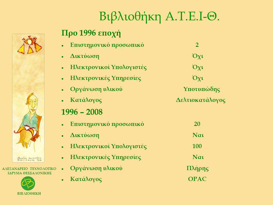 ΑΛΕΞΑΝΔΡΕΙΟ ΤΕΧΝΟΛΟΓΙΚΟ ΙΔΡΥΜΑ ΘΕΣΣΑΛΟΝΙΚΗΣ ΒΙΒΛΙΟΘΗΚΗ Βιβλιοθήκη Α.Τ.Ε.Ι-Θ. Προ 1996 εποχή  Επιστημονικό προσωπικό 2  ΔικτύωσηΌχι  Ηλεκτρονικοί Υπ