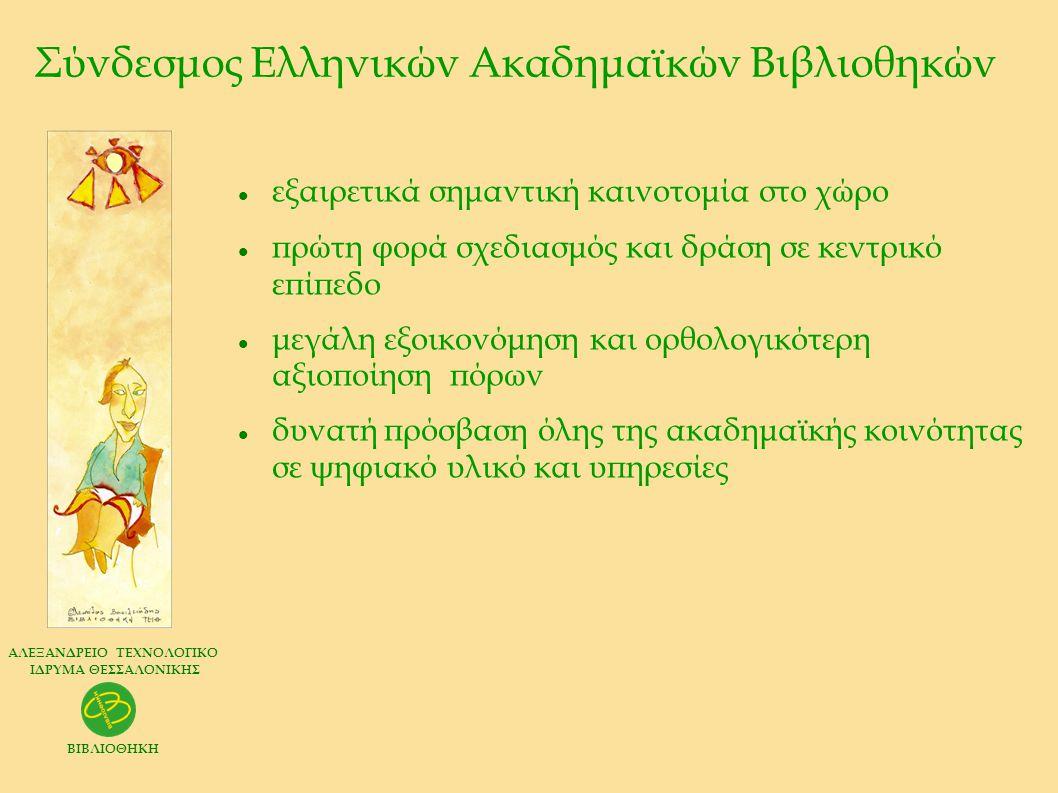 ΑΛΕΞΑΝΔΡΕΙΟ ΤΕΧΝΟΛΟΓΙΚΟ ΙΔΡΥΜΑ ΘΕΣΣΑΛΟΝΙΚΗΣ ΒΙΒΛΙΟΘΗΚΗ Σύνδεσμος Ελληνικών Ακαδημαϊκών Βιβλιοθηκών  εξαιρετικά σημαντική καινοτομία στο χώρο  πρώτη