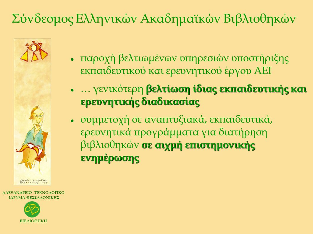 ΑΛΕΞΑΝΔΡΕΙΟ ΤΕΧΝΟΛΟΓΙΚΟ ΙΔΡΥΜΑ ΘΕΣΣΑΛΟΝΙΚΗΣ ΒΙΒΛΙΟΘΗΚΗ Σύνδεσμος Ελληνικών Ακαδημαϊκών Βιβλιοθηκών  παροχή βελτιωμένων υπηρεσιών υποστήριξης εκπαιδευ