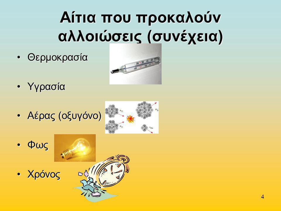 4 Αίτια που προκαλούν αλλοιώσεις (συνέχεια) •Θερμοκρασία •Υγρασία •Αέρας (οξυγόνο) •Φως •Χρόνος