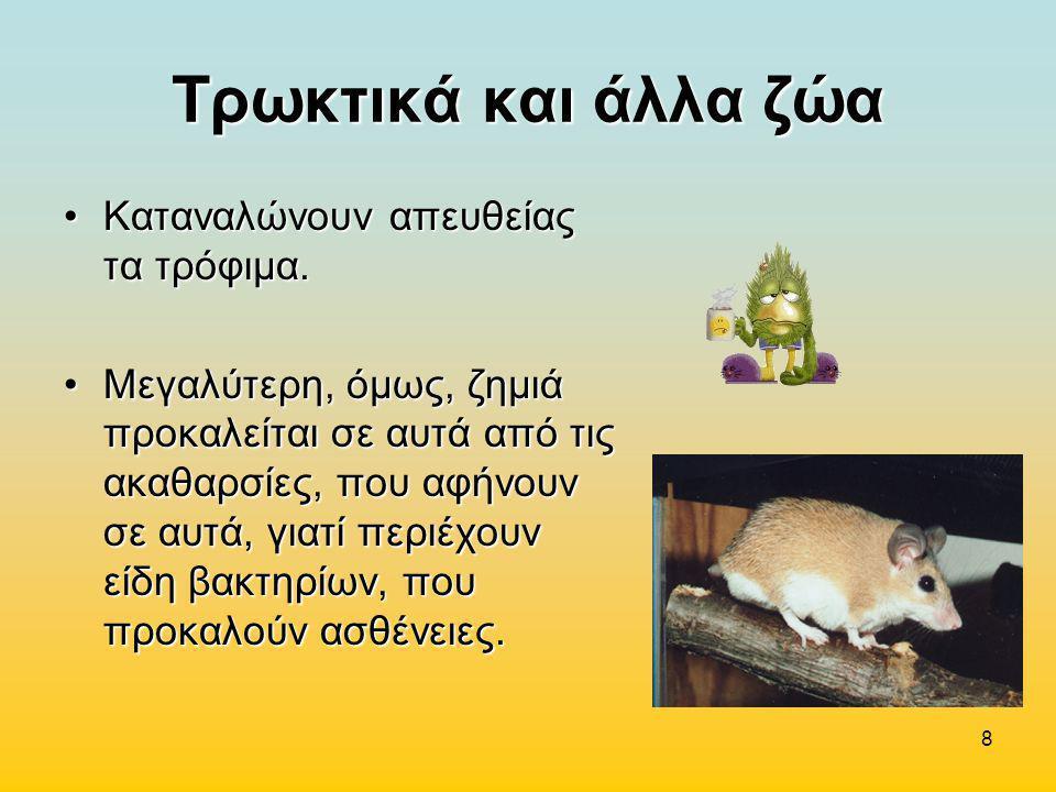 8 Τρωκτικά και άλλα ζώα •Καταναλώνουν απευθείας τα τρόφιμα. •Μεγαλύτερη, όμως, ζημιά προκαλείται σε αυτά από τις ακαθαρσίες, που αφήνουν σε αυτά, γιατ