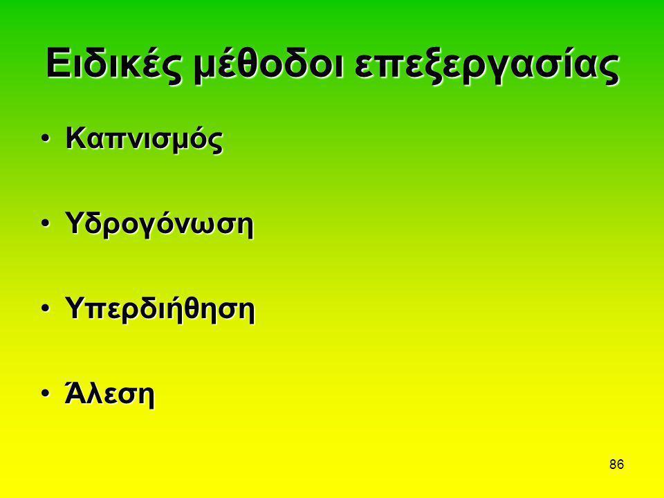 86 Ειδικές μέθοδοι επεξεργασίας •Καπνισμός •Υδρογόνωση •Υπερδιήθηση •Άλεση