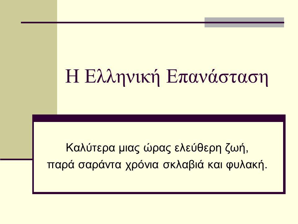 Ο Λόρδος Βύρωνας  Ενώ η επανάσταση κινδυνεύει από τον Ιμπραήμ και τον Κιουταχή, οι θηριωδίες των Τούρκων στο Μεσολόγγι την Χίο τα Ψαρά και οι Φιλέλληνες, στρέφουν την Ευρωπαϊκή κοινή γνώμη με το μέρος των Ελλήνων.