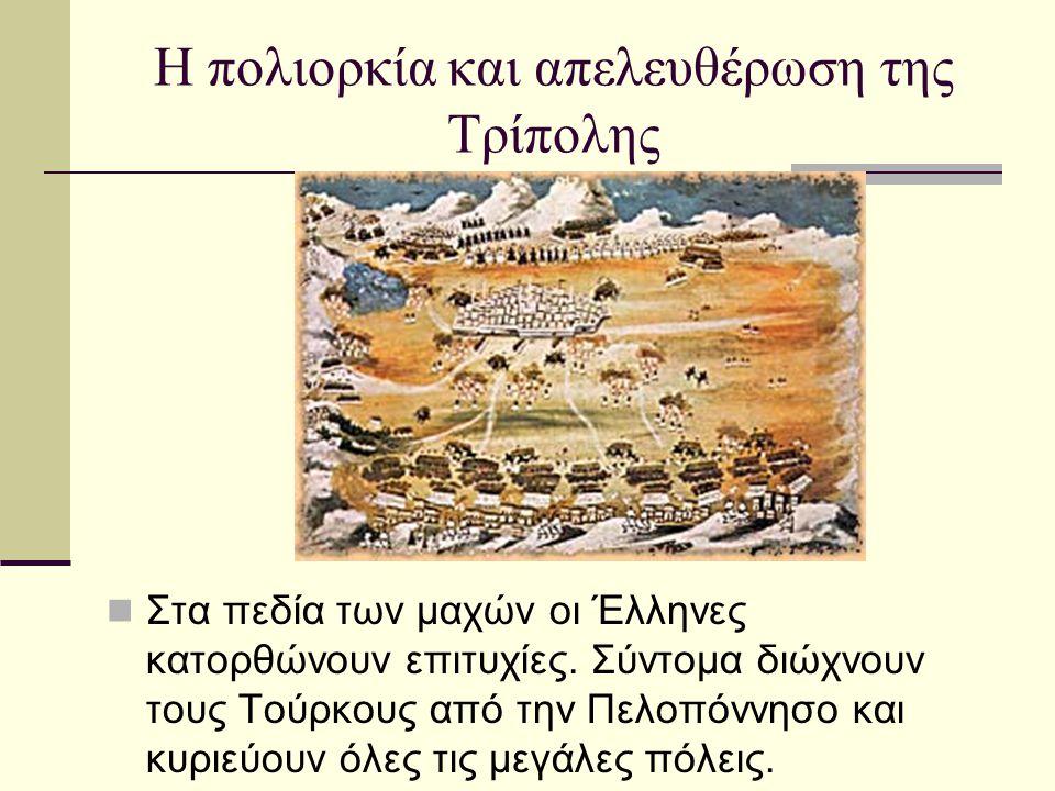 Η πολιορκία και απελευθέρωση της Τρίπολης  Στα πεδία των μαχών οι Έλληνες κατορθώνουν επιτυχίες. Σύντομα διώχνουν τους Τούρκους από την Πελοπόννησο κ