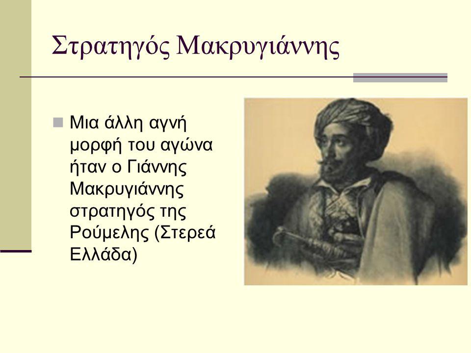 Στρατηγός Μακρυγιάννης  Μια άλλη αγνή μορφή του αγώνα ήταν ο Γιάννης Μακρυγιάννης στρατηγός της Ρούμελης (Στερεά Ελλάδα)