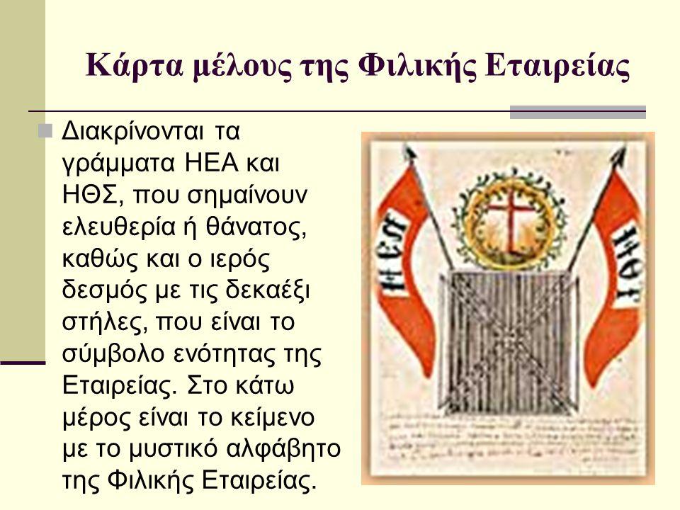 Κάρτα μέλους της Φιλικής Εταιρείας  Διακρίνονται τα γράμματα ΗΕΑ και ΗΘΣ, που σημαίνουν ελευθερία ή θάνατος, καθώς και ο ιερός δεσμός με τις δεκαέξι