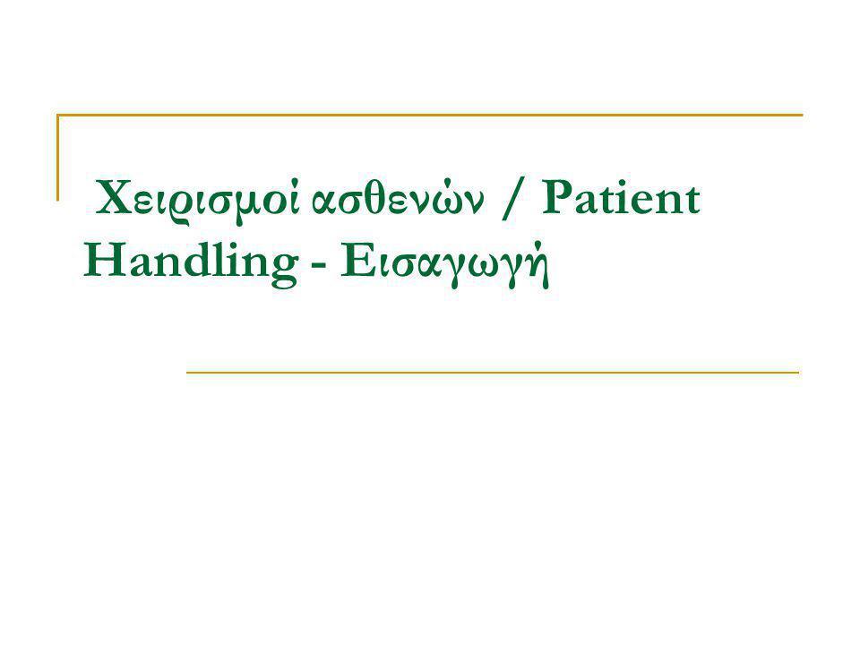 Χειρισμοί ασθενών Στόχοι μαθήματος:  Συζητήστε το ρόλο του ασφαλούς χειρισμού των ανθρώπων στα επαγγέλματα υγείας  Οι κίνδυνοι στο επάγγελμα του φ/τη  Σχετική νομοθεσία, συγκεκριμένα MHOR (1992)  Ρόλος / ευθύνη των υπαλλήλων – εργοδότη  Φιλοσοφία και στάδια του TILEE