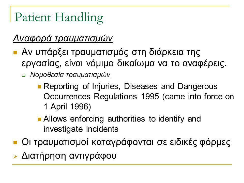 Patient Handling Αναφορά τραυματισμών  Αν υπάρξει τραυματισμός στη διάρκεια της εργασίας, είναι νόμιμο δικαίωμα να το αναφέρεις.  Νομοθεσία τραυματι