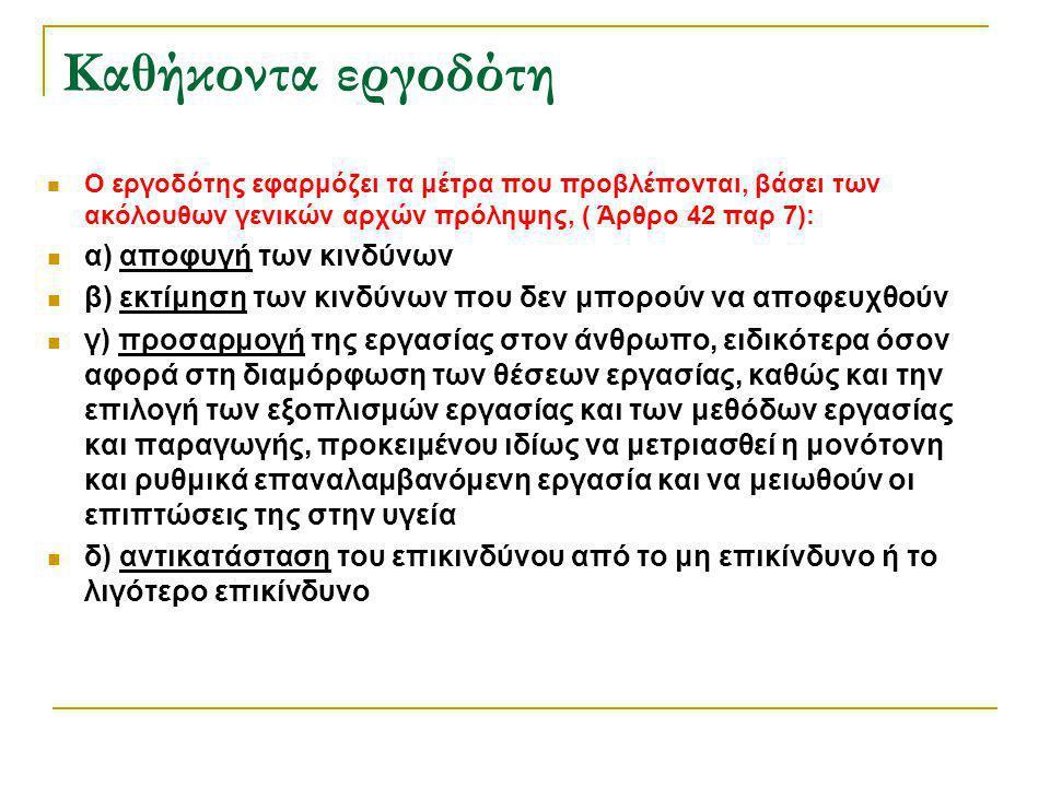 Καθήκοντα εργοδότη  Ο εργοδότης εφαρμόζει τα μέτρα που προβλέπονται, βάσει των ακόλουθων γενικών αρχών πρόληψης, ( Άρθρο 42 παρ 7):  α) αποφυγή των
