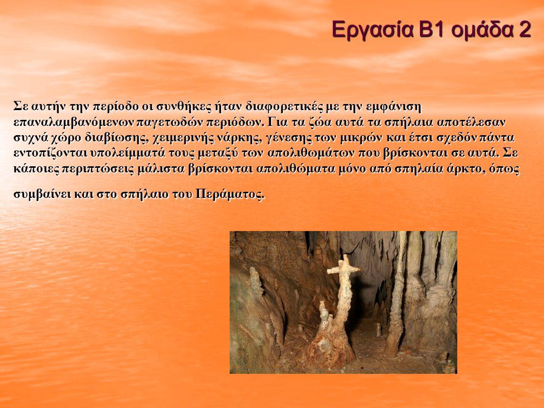 Εργασία Β1 ομάδα 2 •Πολλοί όμως Έλληνες και ξένοι πεζοπόροι ψάχνουν τέτοια σπήλαια, όχι γιατί πιστεύουν σε αυτούς τους μύθους ότι πράγματι π.χ.