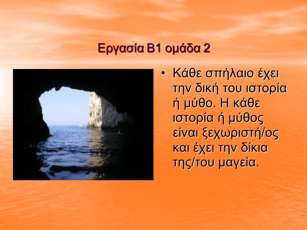 Εργασία Β1 ομάδα 2 •Τα σπήλαια έπαιξαν πολύ σημαντικό ρόλο στην ιστορία του αρχαίου μας πολιτισμού επειδή η ομορφιά τους ήταν ανεξήγητη για αυτούς σε πολλές και διαφορετικές χρονολογίες και όσο περνούσε ο καιρός οι άνθρωποι έδιναν διάφορες εξηγήσεις όπως ότι είναι τόσο όμορφα γιατί γεννήθηκε ο Δίας σε αυτά ή οτιδήποτε άλλο.