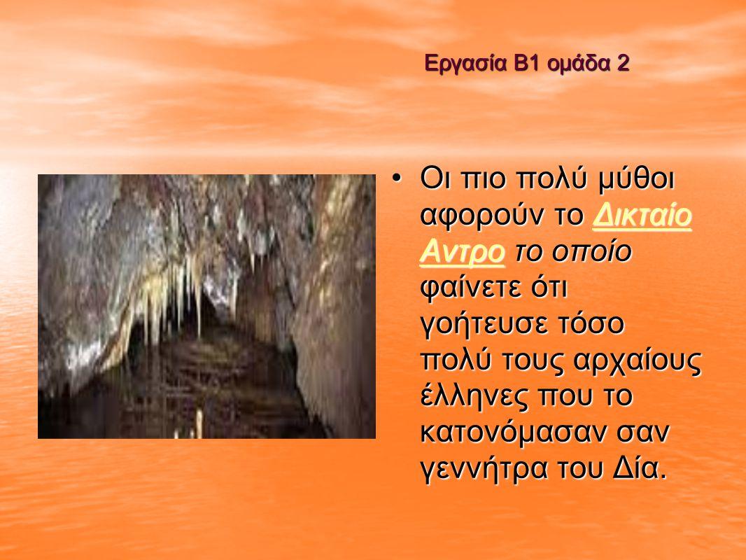 Εργασία Β1 ομάδα 2 •Επίσης πολλά σπήλαια φάνηκαν σπουδαία καταφύγια κατά την διάρκεια πόλεμων.