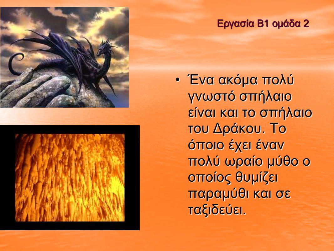 Εργασία Β1 ομάδα 2 •Ένα ακόμα πολύ γνωστό σπήλαιο είναι και το σπήλαιο του Δράκου.