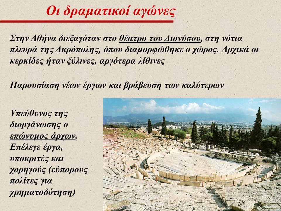 Οι δραματικοί αγώνες Στην Αθήνα διεξαγόταν στο θέατρο του Διονύσου, στη νότια πλευρά της Ακρόπολης, όπου διαμορφώθηκε ο χώρος. Αρχικά οι κερκίδες ήταν