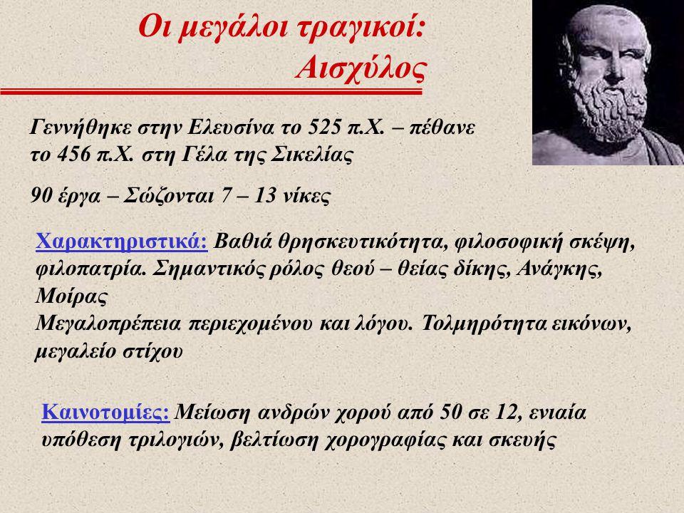 Οι μεγάλοι τραγικοί: Ευριπίδης Γεννήθηκε στην Σαλαμίνα το 485 π.Χ.