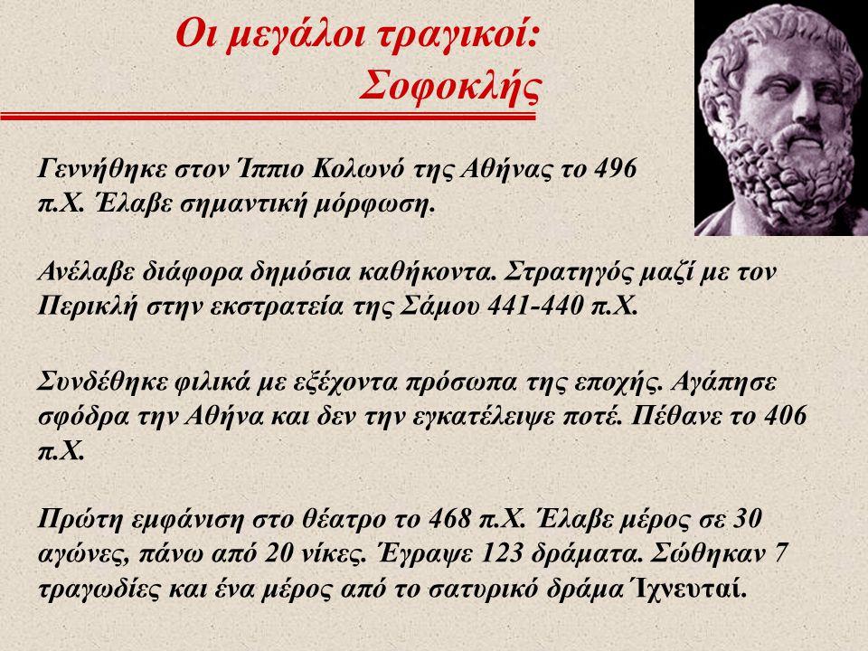 Οι μεγάλοι τραγικοί: Σοφοκλής Γεννήθηκε στον Ίππιο Κολωνό της Αθήνας το 496 π.Χ. Έλαβε σημαντική μόρφωση. Ανέλαβε διάφορα δημόσια καθήκοντα. Στρατηγός