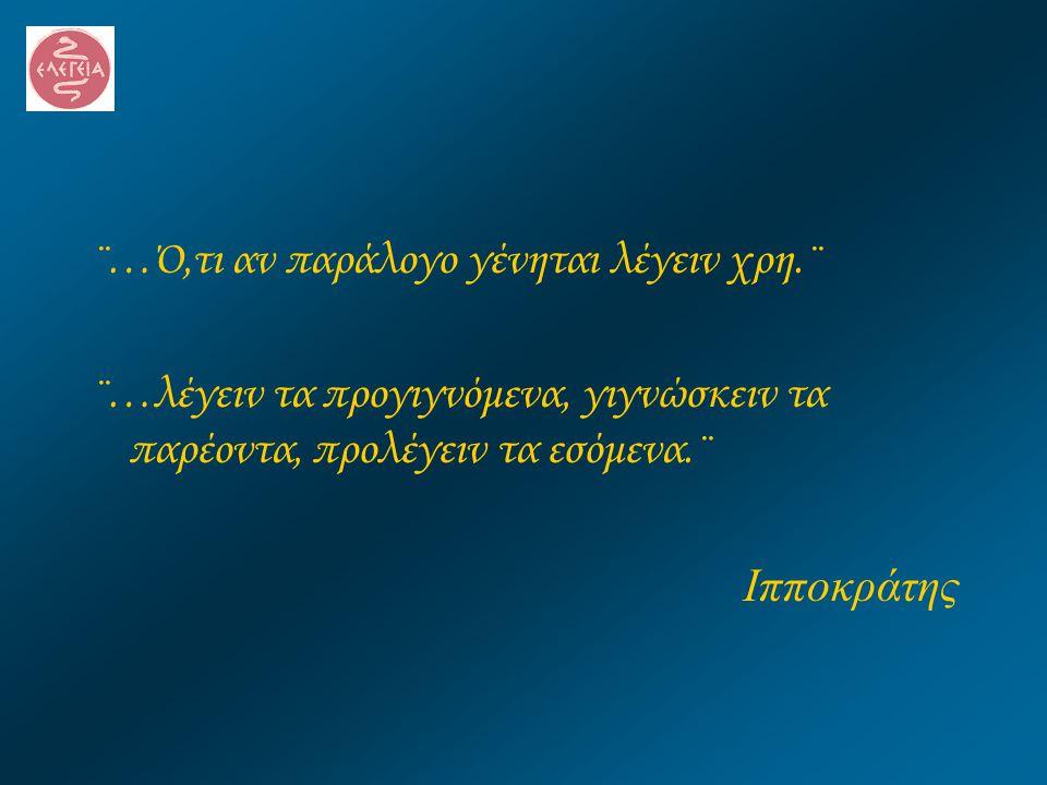 Ανακοίνωση της αλήθειας •Αντιλήψεις στον Ελληνικό πληθυσμό –1971: 23,7 % –1987: 51,9 % •Στάσεις ιατρών –1988: 12,5 % (σχεδόν πάντα) 0,7 % (πάντα) Ελληνική Αντικαρκινική Εταιρία 1988