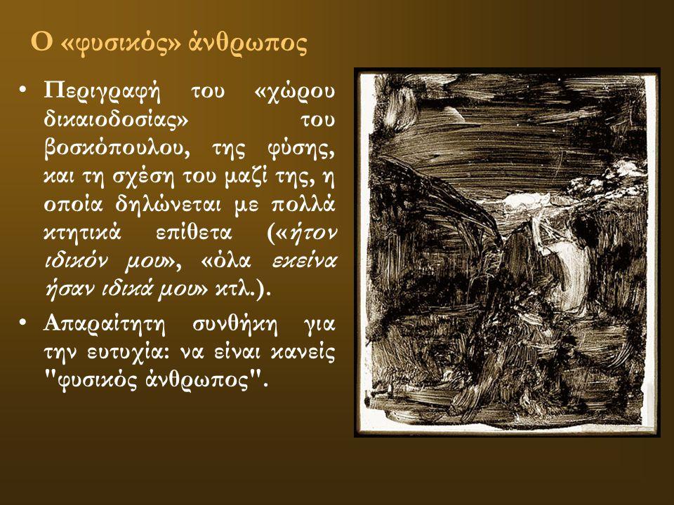 Ο «φυσικός» άνθρωπος •Περιγραφή του «χώρου δικαιοδοσίας» του βοσκόπουλου, της φύσης, και τη σχέση του μαζί της, η οποία δηλώνεται με πολλά κτητικά επί