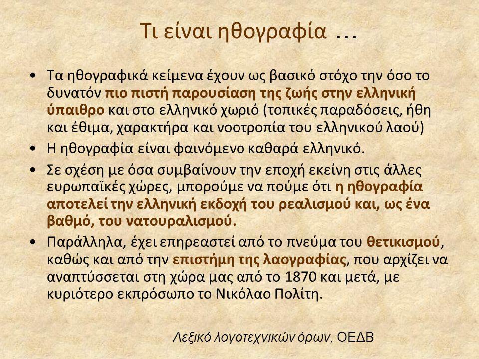 Τι είναι ηθογραφία … •Τα ηθογραφικά κείμενα έχουν ως βασικό στόχο την όσο το δυνατόν πιο πιστή παρουσίαση της ζωής στην ελληνική ύπαιθρο και στο ελλην