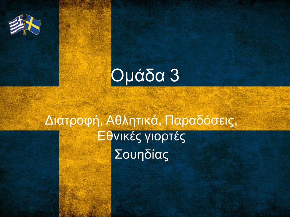 Ομάδα 3 Διατροφή, Αθλητικά, Παραδόσεις, Εθνικές γιορτές Σουηδίας