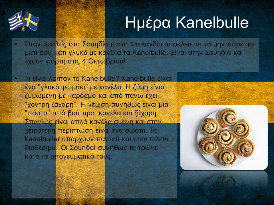 •Όταν βρεθείς στη Σουηδία ή στη Φινλανδία αποκλείεται να μην πάρει το μάτι σου κάτι γλυκά με κανέλα τα Kanelbulle.