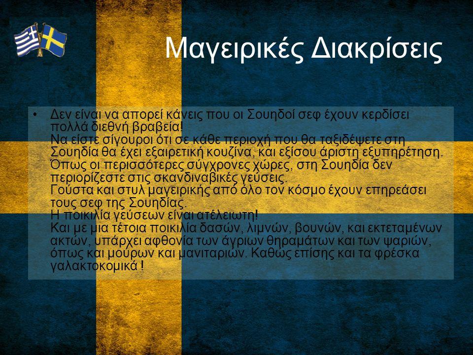Μαγειρικές Διακρίσεις •Δεν είναι να απορεί κάνεις που οι Σουηδοί σεφ έχουν κερδίσει πολλά διεθνή βραβεία.