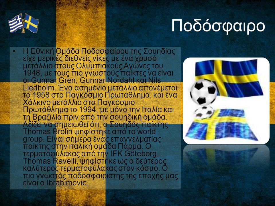 Ποδόσφαιρο •Η Εθνική Ομάδα Ποδοσφαίρου της Σουηδίας είχε μερικές διεθνείς νίκες με ένα χρυσό μετάλλιο στους Ολυμπιακούς Αγώνες του 1948, με τους πιο γνωστούς παίκτες να είναι οι Gunnar Gren, Gunnar Nordahl και Nils Liedholm.