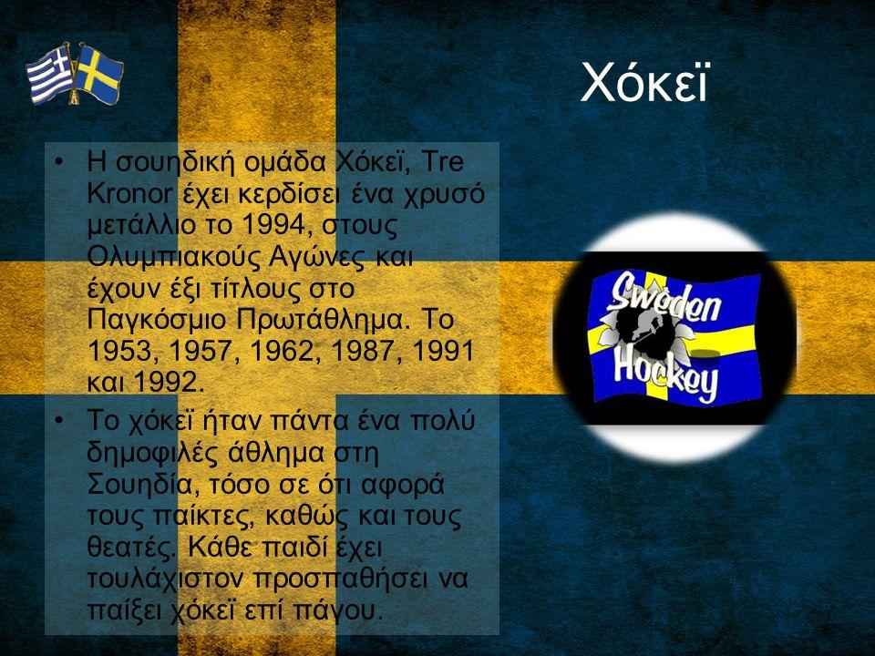 Χόκεϊ •Η σουηδική ομάδα Χόκεϊ, Tre Kronor έχει κερδίσει ένα χρυσό μετάλλιο το 1994, στους Ολυμπιακούς Αγώνες και έχουν έξι τίτλους στο Παγκόσμιο Πρωτάθλημα.