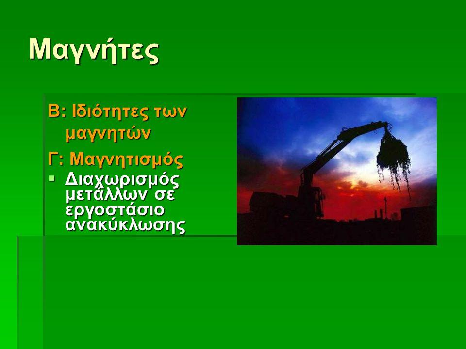 Μαγνήτες Β: Ιδιότητες των μαγνητών Γ: Μαγνητισμός  Διαχωρισμός μετάλλων σε εργοστάσιο ανακύκλωσης