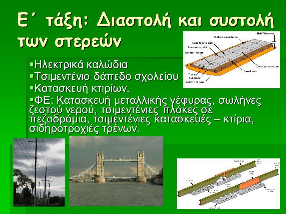 Ε΄ τάξη: Διαστολή και συστολή των στερεών  Ηλεκτρικά καλώδια  Τσιμεντένιο δάπεδο σχολείου  Κατασκευή κτιρίων.  ΦΕ: Κατασκευή μεταλλικής γέφυρας, σ