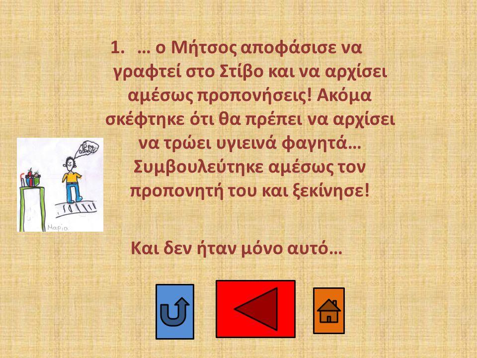 1.… ο Μήτσος αποφάσισε να γραφτεί στο Στίβο και να αρχίσει αμέσως προπονήσεις .