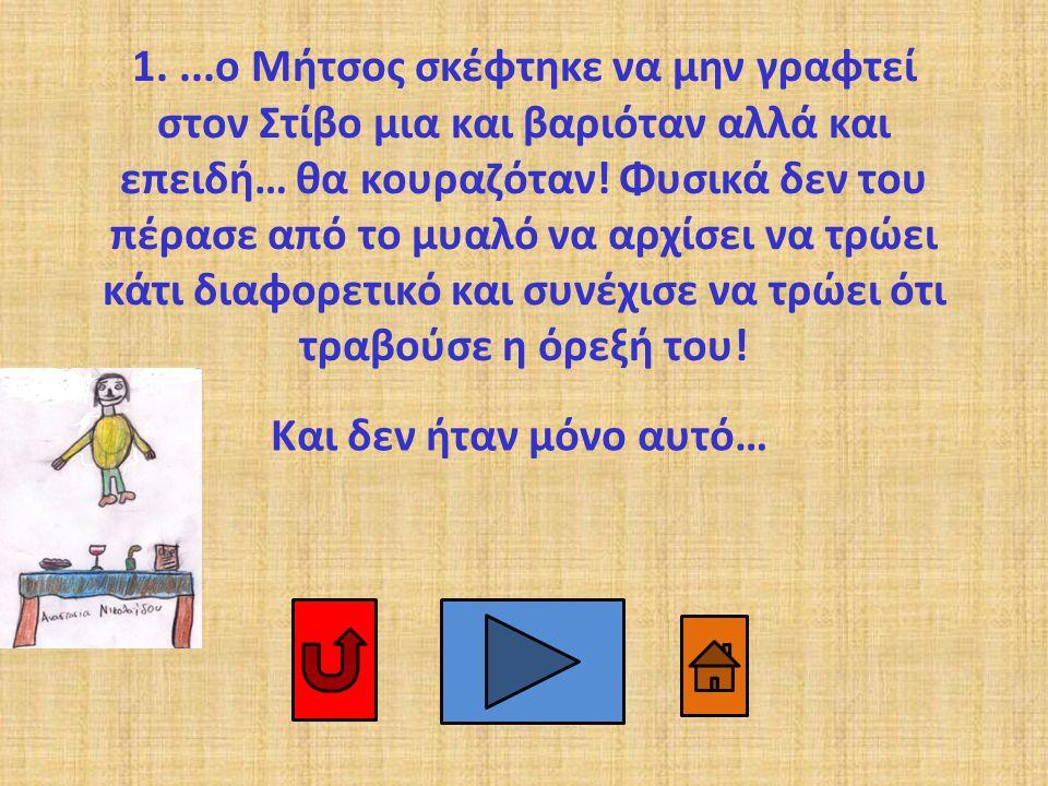 1. … ο Μήτσος αποφάσισε να γραφτεί στο Στίβο και να αρχίσει αμέσως προπονήσεις ! Ακόμα σκέφτηκε ότι θα πρέπει να αρχίσει να τρώει υγιεινά φαγητά … Συμ