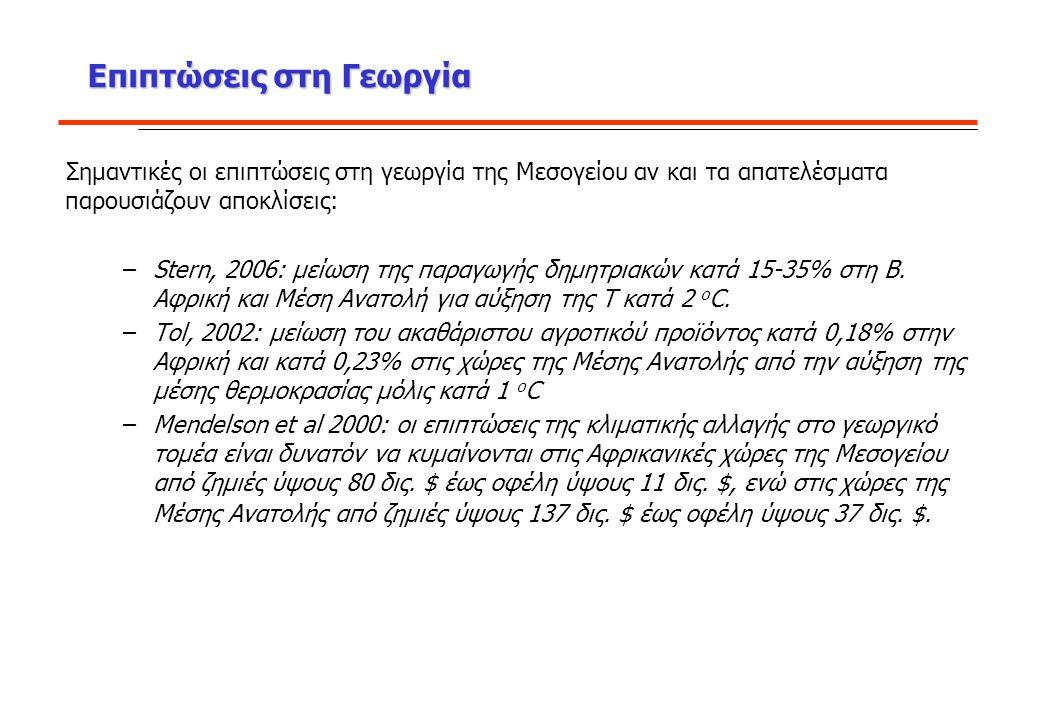 Σημαντικές οι επιπτώσεις στη γεωργία της Μεσογείου αν και τα απατελέσματα παρουσιάζουν αποκλίσεις: –Stern, 2006: μείωση της παραγωγής δημητριακών κατά 15-35% στη Β.