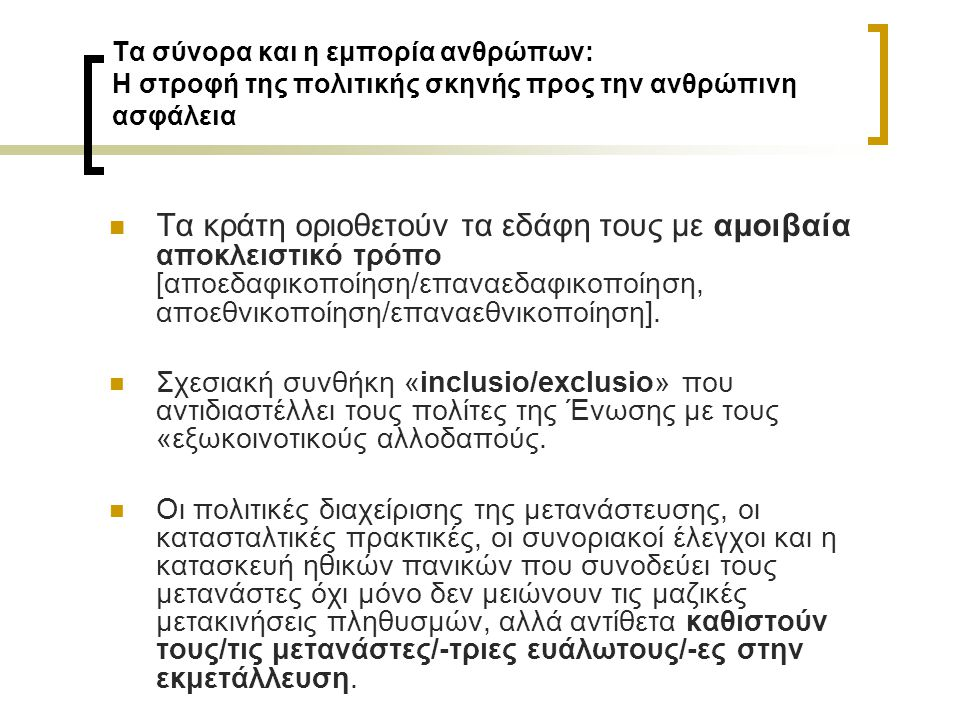 Απόσπασμα συνέντευξης 1 «Από την άλλη μεριά εμείς είμαστε υποχρεωμένοι σαν αστυνομία, επειδή έχουμε και τη συνοριακή φύλαξη, να προστατεύουμε τα σύνορα.