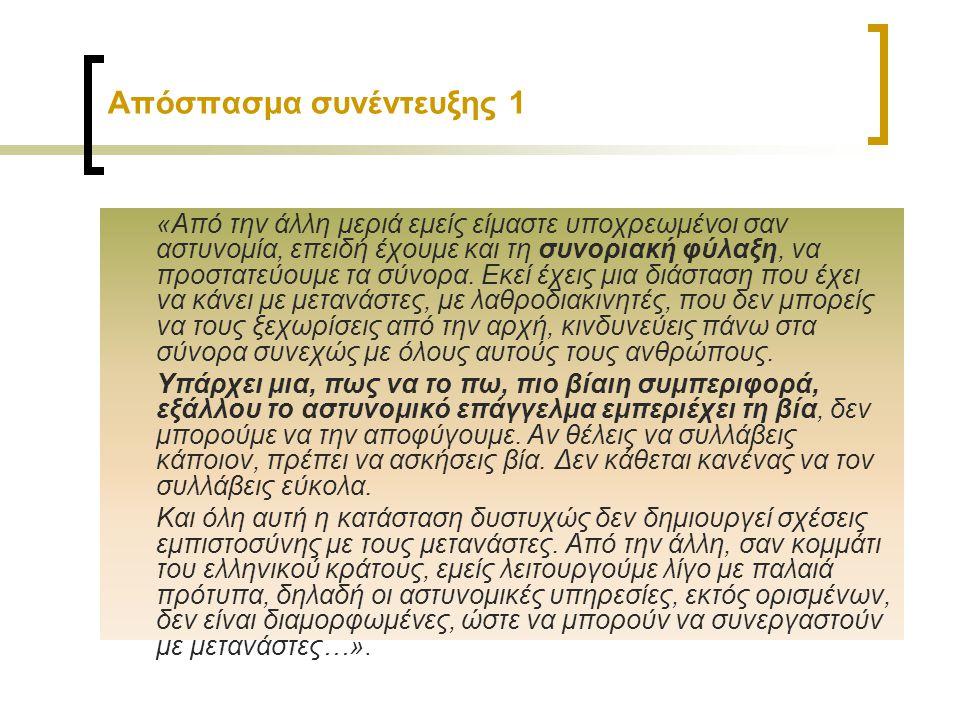 Απόσπασμα συνέντευξης 2 «[…] υπάρχουν δύο ειδών μετανάστες στην Ελλάδα, έτσι; Μάλλον τριών ειδών μετανάστες.