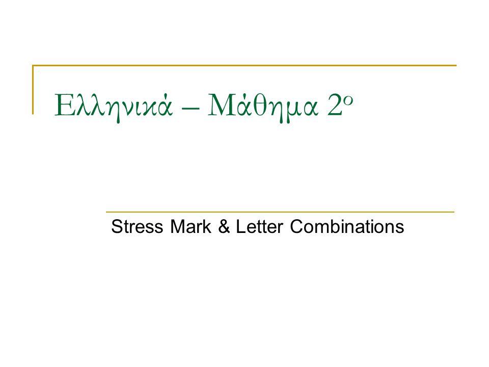 Ελληνικά – Μάθημα 2 ο Stress Mark & Letter Combinations