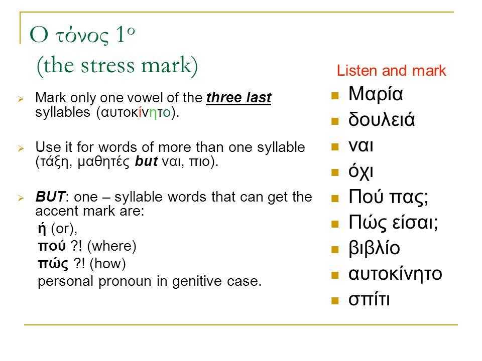 Ο τόνος 2 ο (the stress mark)  Don't use it for words in capital letters.