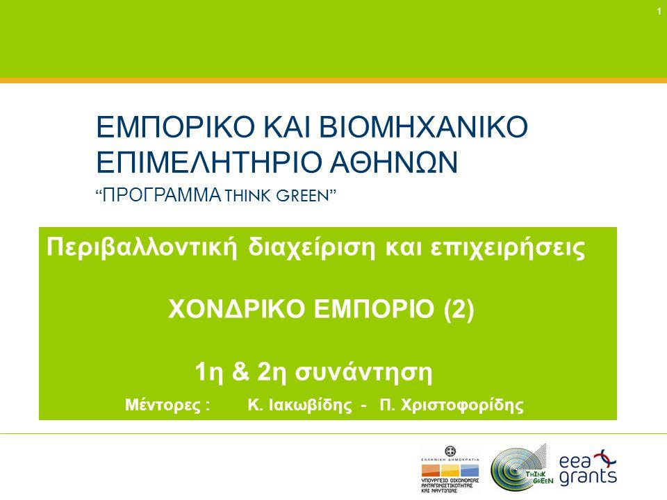 2 Το έργο THINK GREEN •Το έργο THINK GREEN έχει ως κύριο στόχο την αντιμετώπιση, στο μέτρο του δυνατού, των περιβαλλοντικών επιπτώσεων (ρύπανση κ.α.) της λειτουργίας των μικρομεσαίων επιχειρήσεων και της οικολογικής νοοτροπίας στους μικρομεσαίους επιχειρηματίες με έμφαση στους κλάδους Χονδρικού και Λιανικού Εμπορίου και Κατασκευών της περιφέρειας Αττικής.