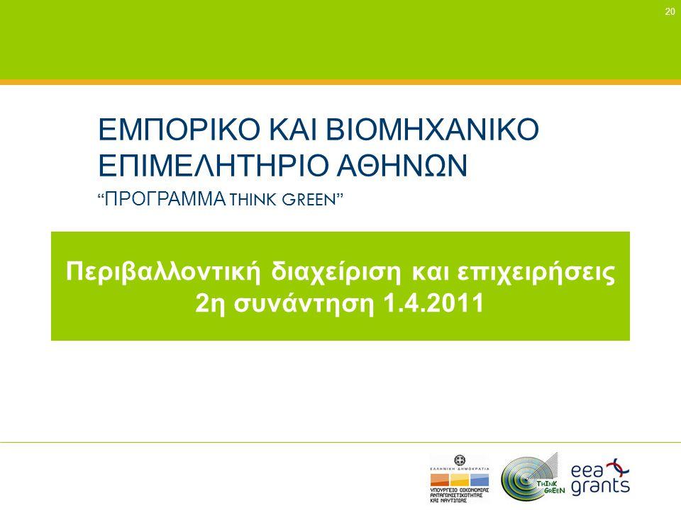 """20 Περιβαλλοντική διαχείριση και επιχειρήσεις 2η συνάντηση 1.4.2011 ΕΜΠΟΡΙΚΟ ΚΑΙ ΒΙΟΜΗΧΑΝΙΚΟ ΕΠΙΜΕΛΗΤΗΡΙΟ ΑΘΗΝΩΝ """" ΠΡΟΓΡΑΜΜΑ THINK GREEN"""""""