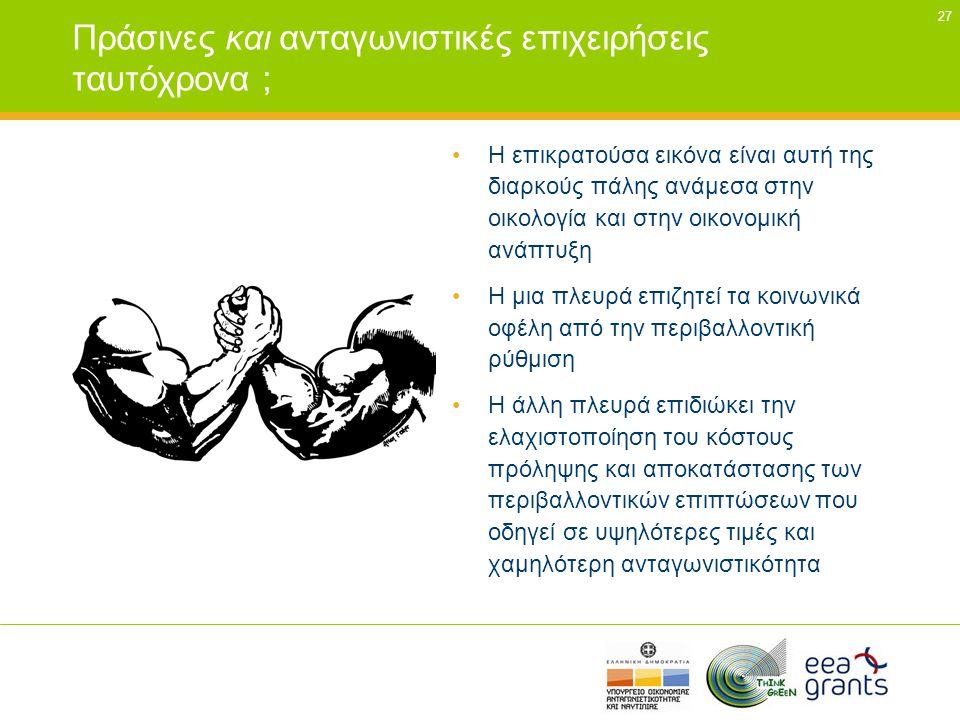 27 Πράσινες και ανταγωνιστικές επιχειρήσεις ταυτόχρονα ; •Η επικρατούσα εικόνα είναι αυτή της διαρκούς πάλης ανάμεσα στην οικολογία και στην οικονομικ
