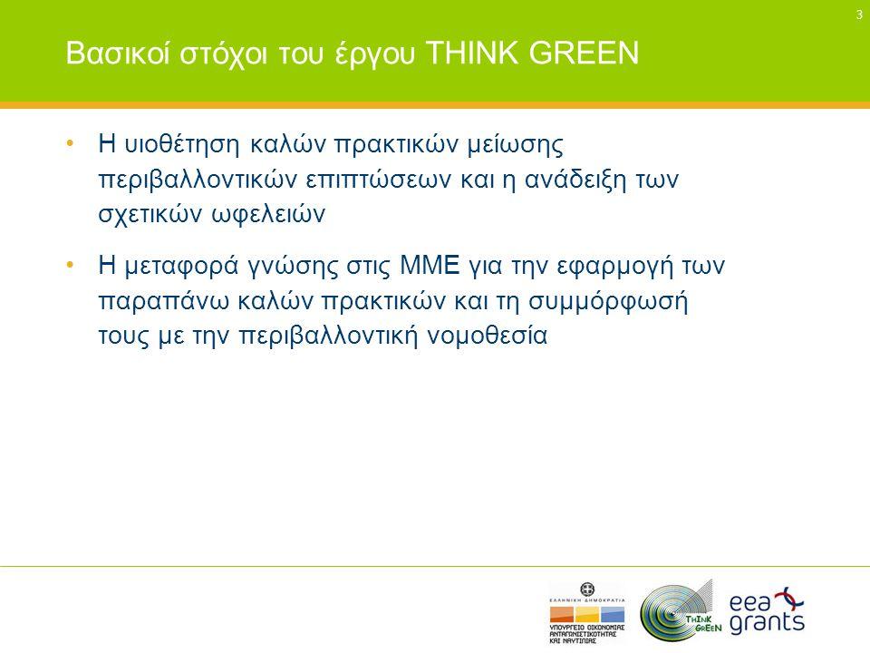 3 Βασικοί στόχοι του έργου THINK GREEN •Η υιοθέτηση καλών πρακτικών μείωσης περιβαλλοντικών επιπτώσεων και η ανάδειξη των σχετικών ωφελειών •Η μεταφορ