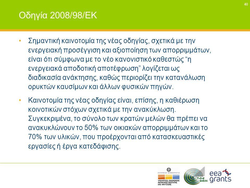40 Οδηγία 2008/98/ΕΚ •Σηµαντική καινοτοµία της νέας οδηγίας, σχετικά µε την ενεργειακή προσέγγιση και αξιοποίηση των απορριµµάτων, είναι ότι σύµφωνα µ