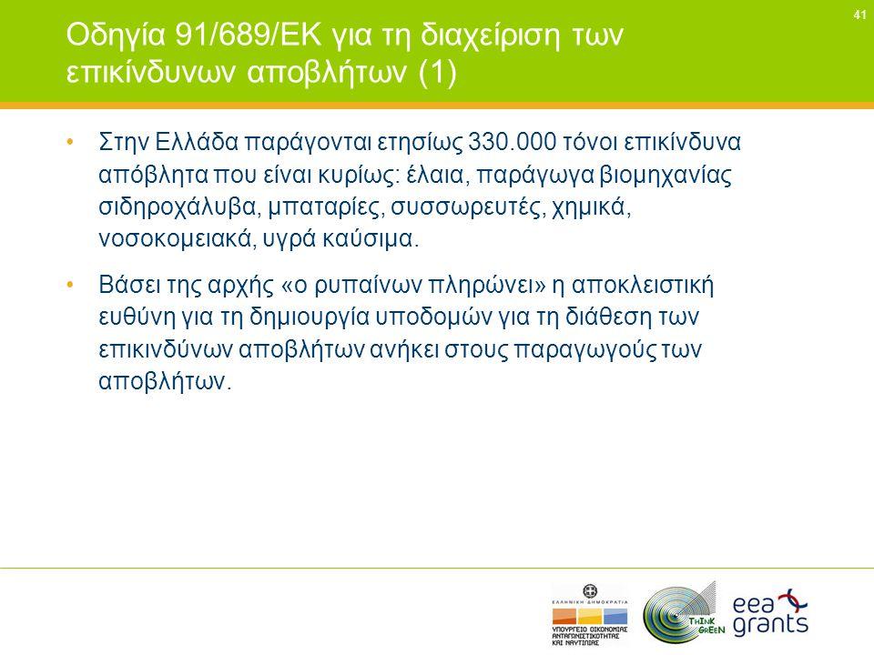 41 Οδηγία 91/689/ΕΚ για τη διαχείριση των επικίνδυνων αποβλήτων (1) •Στην Ελλάδα παράγονται ετησίως 330.000 τόνοι επικίνδυνα απόβλητα που είναι κυρίως