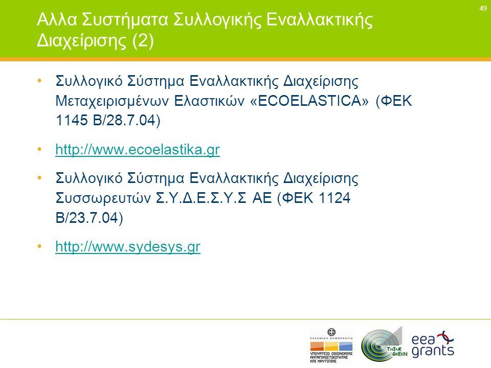 49 Αλλα Συστήματα Συλλογικής Εναλλακτικής Διαχείρισης (2) •Συλλογικό Σύστημα Εναλλακτικής Διαχείρισης Μεταχειρισμένων Ελαστικών «ECOELASTICA» (ΦΕΚ 114