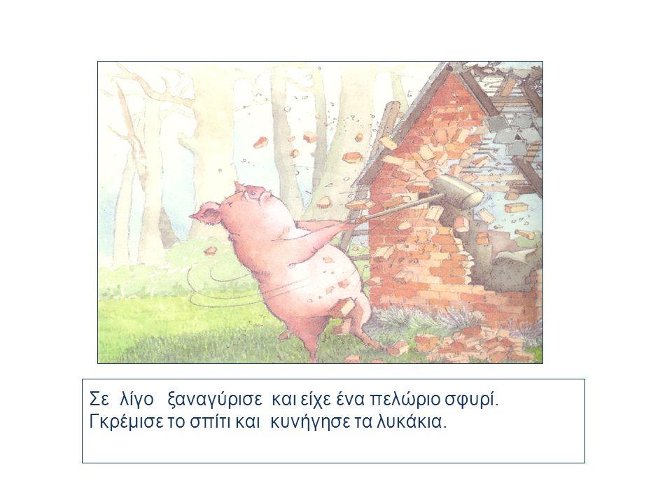Ο Ρούνι –Ρούνι το ύπουλο κακό γουρούνι χτύπησε την πόρτα και είπε: _ Λυκάκια μου μικρά, λυκάκια φοβισμένα ανοίξτε μου την πόρτα; _Δεν τρελαθήκαμε! ΕΊΠ