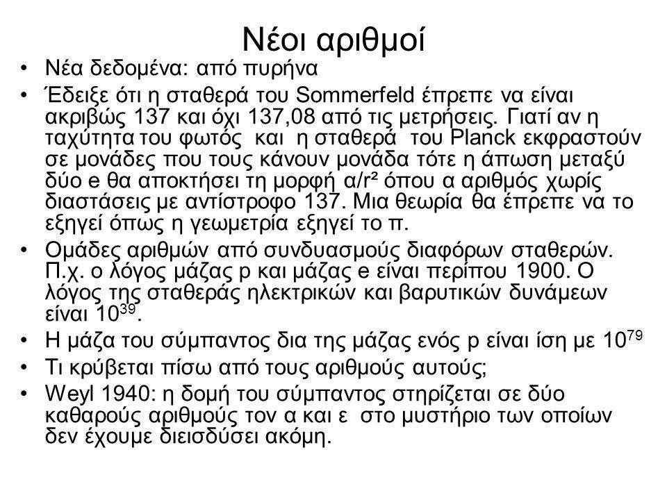 Νέοι αριθμοί •Νέα δεδομένα: από πυρήνα •Έδειξε ότι η σταθερά του Sommerfeld έπρεπε να είναι ακριβώς 137 και όχι 137,08 από τις μετρήσεις. Γιατί αν η τ