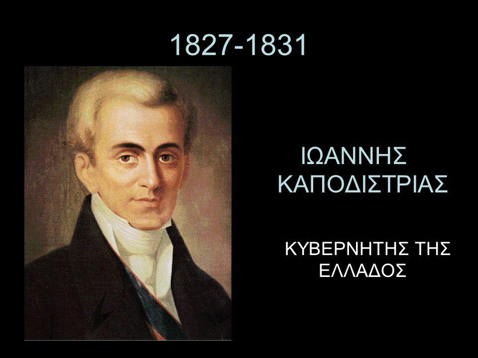 1827-1831 ΙΩΑΝΝΗΣ ΚΑΠΟΔΙΣΤΡΙΑΣ 1 ος ΚΥΒΕΡΝΗΤΗΣ ΤΗΣ ΕΛΛΑΔΟΣ